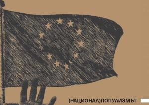 A-polit_izsledvaniq_COVER_Page_1-600x900